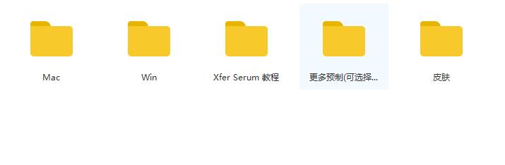2019 Xfer serum血清合成器1.215 win/mac 17G