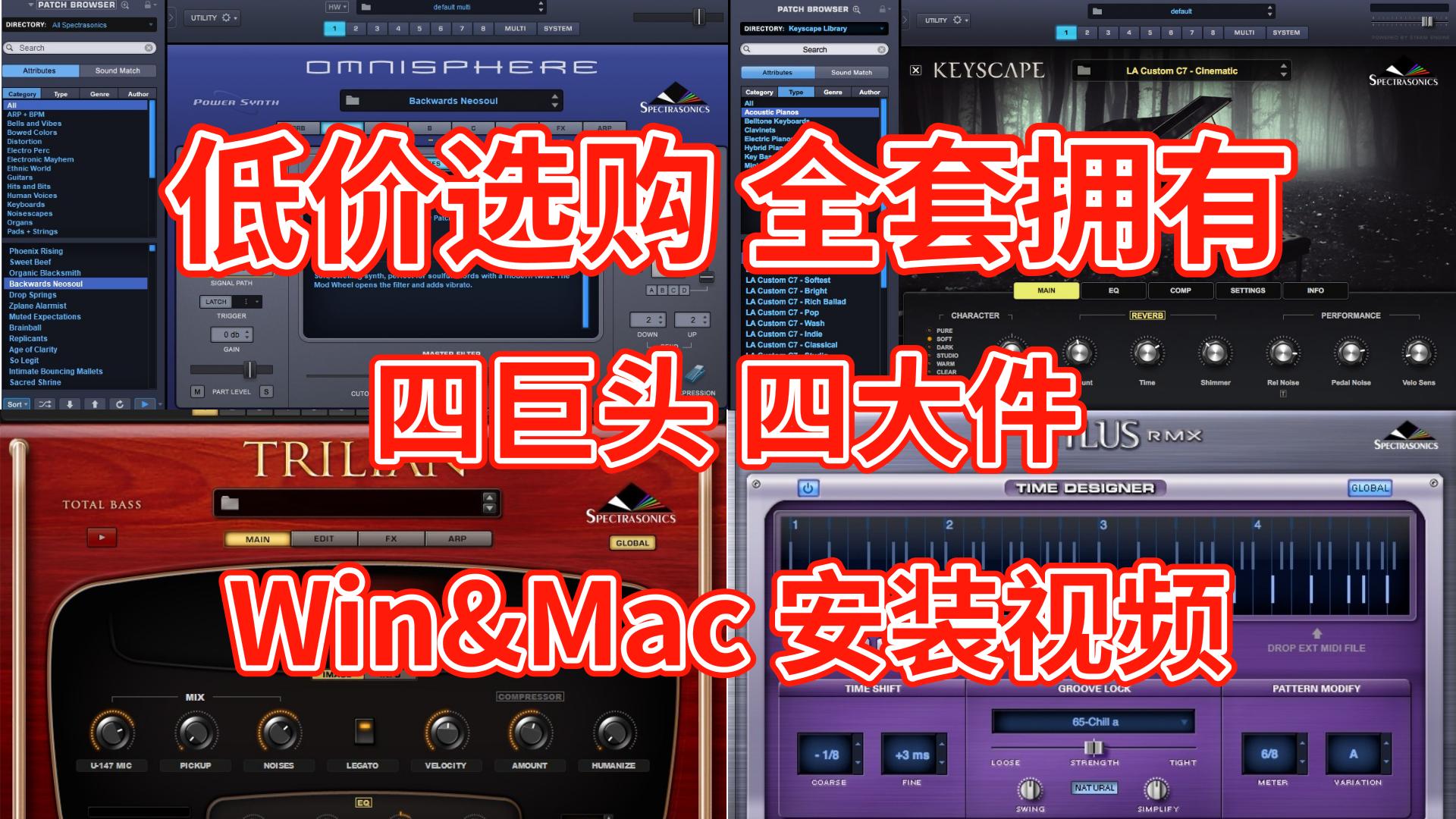 四巨头音源 – Spectrasonics Omnisphere2 keyscape Trilian Stylus RMX
