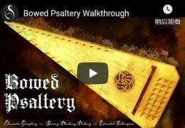 古代无品格古筝 – Versilian Studios Bowed Psaltery KONTAKT
