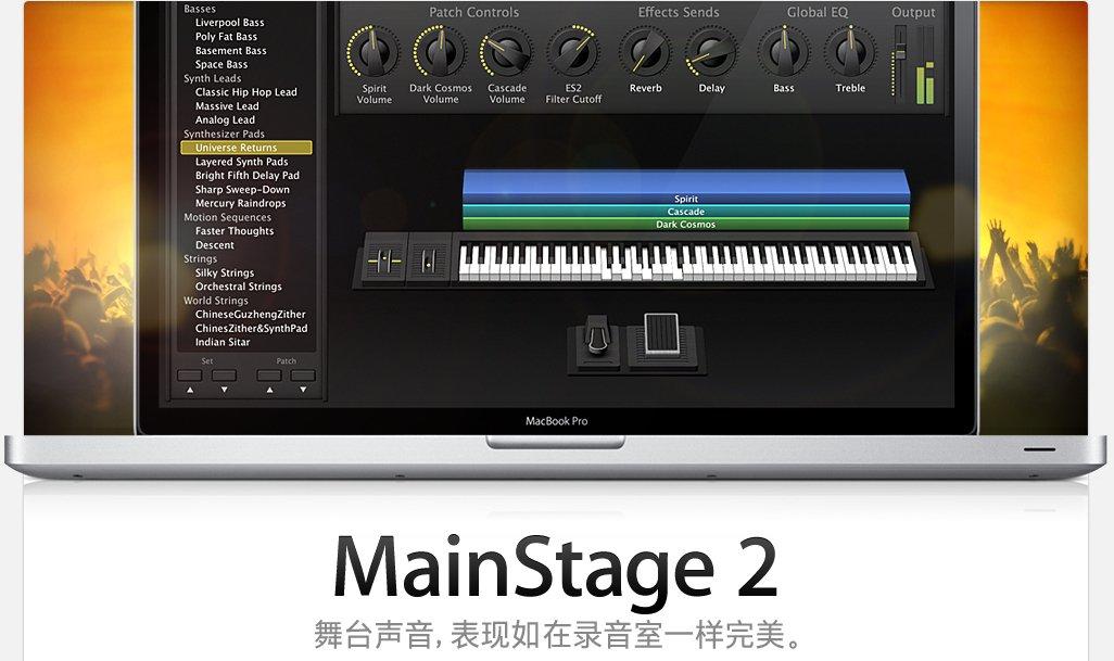 现场演奏工具 – Apple MainStage 3.5 MacOsX