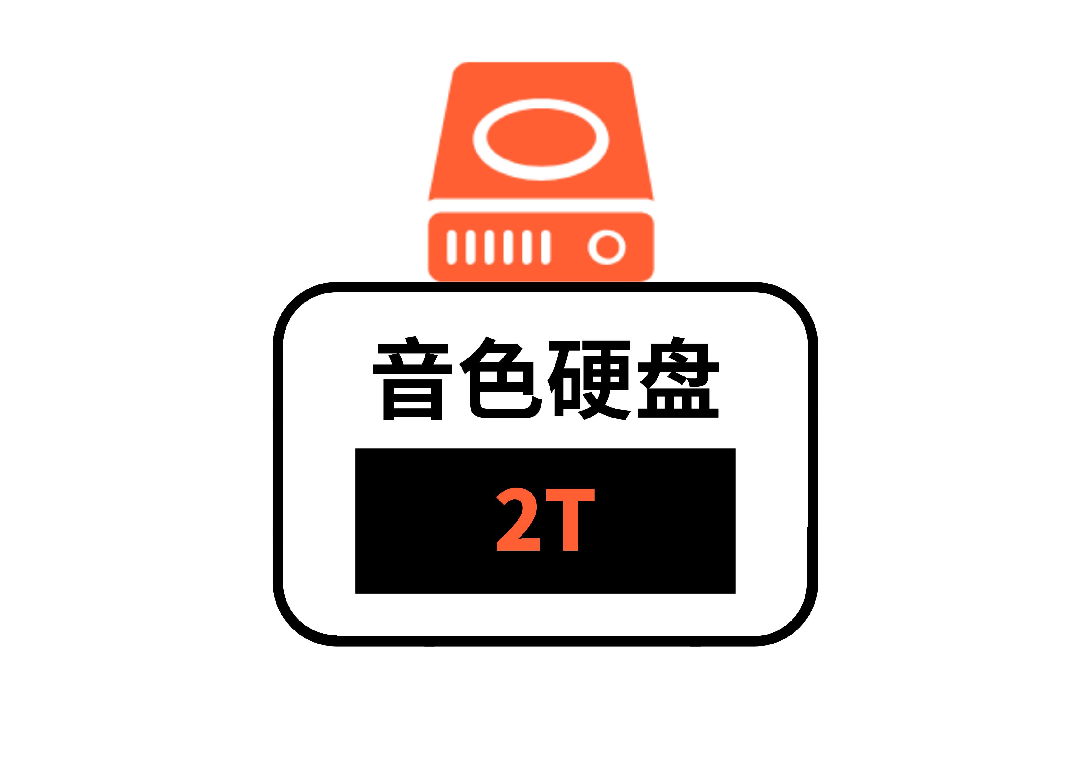 2T(2000G) 移动硬盘音色