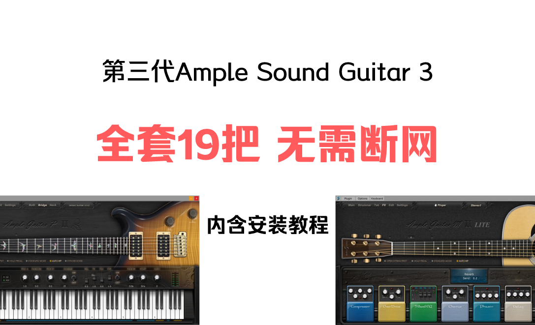 Ample Sound Guitar 3 三代19把全套PC/Mac  无需断网