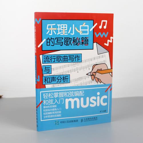 《乐理小白的写歌秘籍:流行歌曲写作与和声分析 》PDF电子书