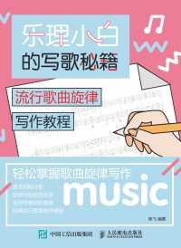 《乐理小白的写歌秘籍 流行歌曲旋律写作教程》(epub+azw3+mobi+pdf+txt+word)