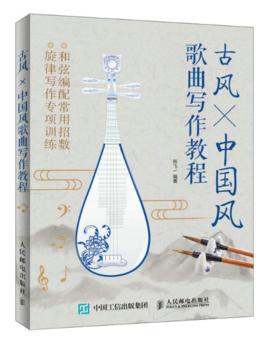 古风X中国风歌曲写作教程(epub+azw3+mobi+pdf+txt+word)