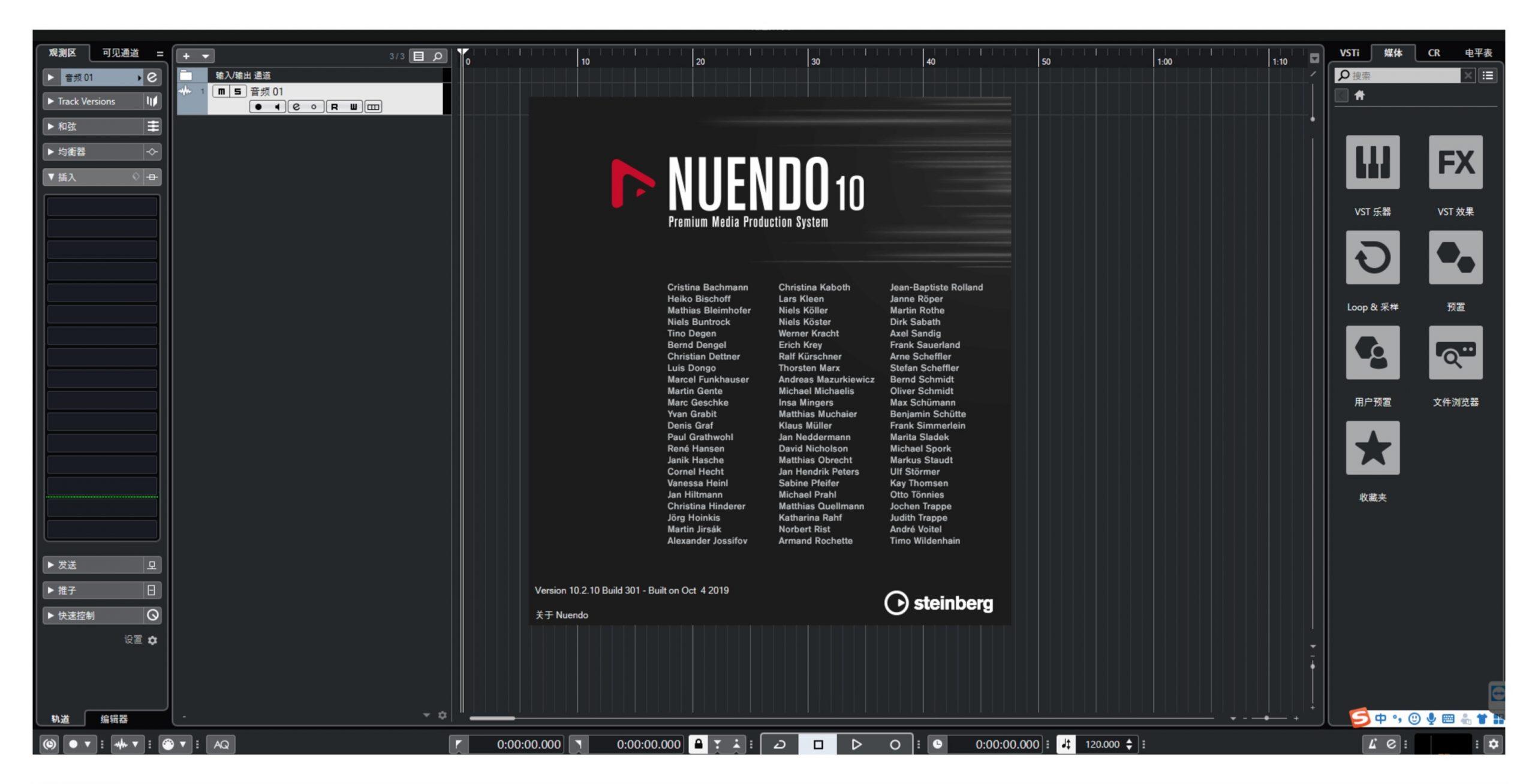 Nuendo 10.2.10  WIN版