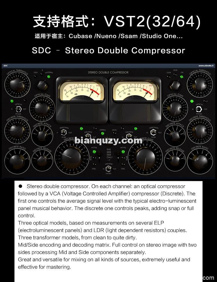 立体声母带压缩器 – SDC–Stereo Double Compressor for Win/Mac
