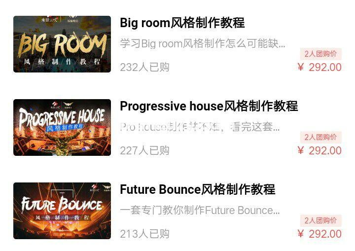 蝙蝠电音风格编曲实战教程 – Big room Dubstep Future bass Prog house