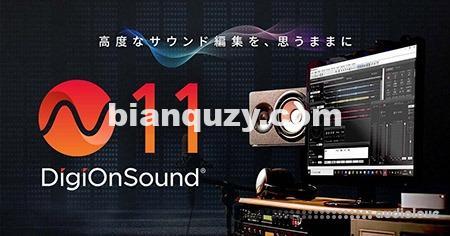 声音编辑软件 – DigiOn DigiOnSound 11 v1.0.6 [WiN]
