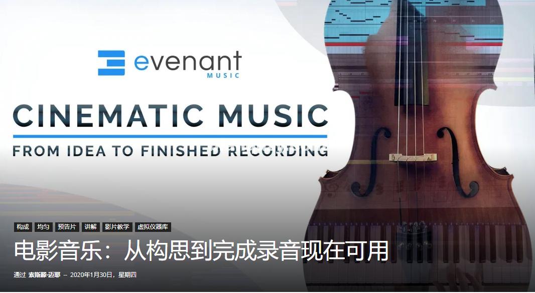 史诗管弦乐教程 – Evenant – Cinematic Music: From Idea To Finished Recording TUTORiAL(32.2GB)
