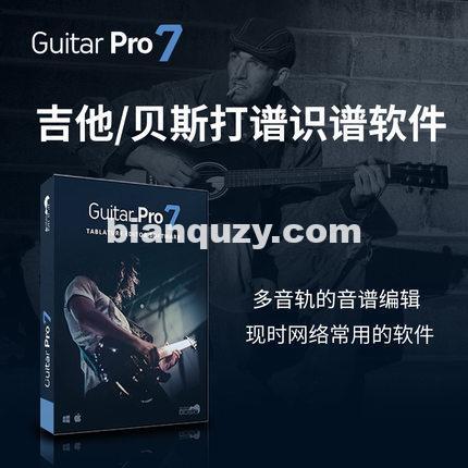Guitar Pro v7.5.5 Build 1841 WIN
