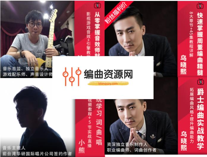 音乐人网新课合集【3】五套课程-词曲/音效/键盘/流行/爵士-原价6000+
