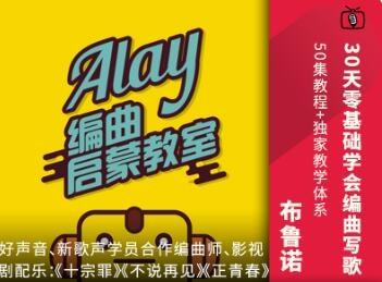 Alay编曲合集-启蒙班+进阶班 (原价2500)音乐人网布鲁诺